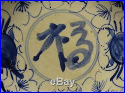 ANTIQUE MING DYNASTY BLUE & WHITE 16 c CHIA CHING CALLIGRAPHY MOTIF CHARGER