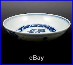 A Chinese blue and white plate (LOT128)