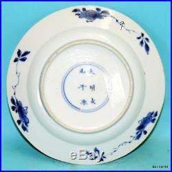 Blue And White Chenghua Mark Plate China Ca1700- Kangxi Period No Reserve