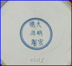 Chinese Blue and White Porcelain Plate With Mark M2832