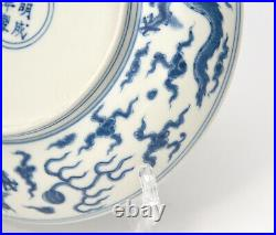 Fine Chinese Ming Chenghua Style Blue and White Dragon Porcelain Plate