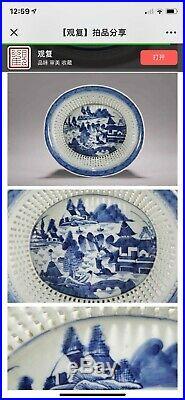 Rare Qianlong Export Porcelain Oval Blue & White Basket (#63)