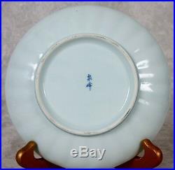 Vintage Set of 4 Japanese Porcelain Juzan Gama Blue & White Dragon Plates/Bowls